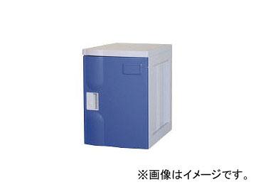 日本統計機 樹脂製ロッカー M 青 MB