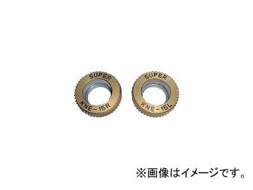 スーパーツール/SUPER TOOL 転造ローレツトE型駒(キワ加工用)アヤ目 KNE10RL(3057496) 入数:1セット(2個入) JAN:4967521209090