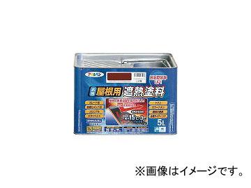 アサヒペン/ASAHIPEN 水性屋根用遮熱塗料5L こげ茶 437211(4450175) JAN:4970925437211