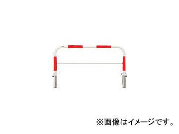 サンポール/SUNPOLE アーチ 車止め 差込式カギ付(スチール) 赤白 FAH7SK15650RW(4530497)