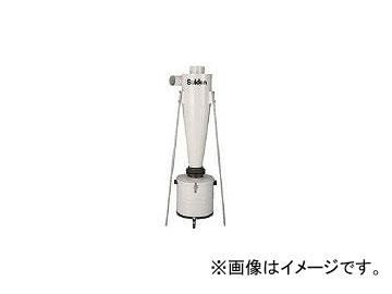 スイデン/SUIDEN 集塵機SDC-750CS用集塵サイクロン SDCC75(4530071)