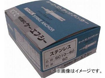 ケー・エフ・シー ホーク・ストライクアンカーCタイプ ステンレス製 SUSC10-100(4734441) JAN:4580473402083 入数:50本