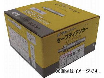 ケー・エフ・シー セーフティアンカー ステンレス製 SKB10100(4734025) JAN:4580473403578 入数:30本