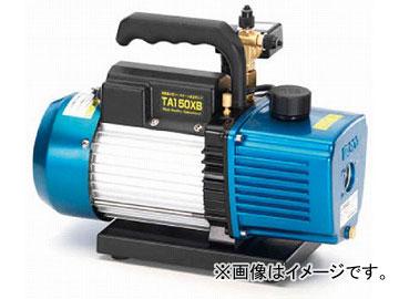 タスコ 高性能ツーステージ真空ポンプ TA150XB(4621913) JAN:4528422249075