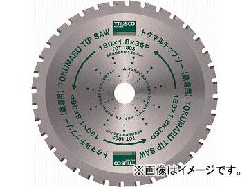 トラスコ中山 トクマルチップソー鉄専用 φ180 5枚パック TCT-180S-5P(4688970) 入数:1パック(5枚)