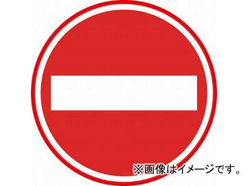 緑十字 DBS-2 侵入禁止マーク H1020×W850×D725 116132(4802357) JAN:4932134213970