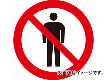 緑十字 DBS-3 立入禁止マーク H1020×W850×D725 116133(4802365) JAN:4932134213987