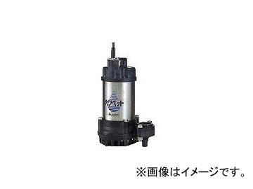 川本 排水用樹脂製水中ポンプ(汚水用) WUP3-326-0.15SG(4784855) JAN:4582293886036
