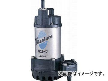 川本 海水用水中ポンプ(チタン&樹脂製) WUZ3-505-0.4TG(4785291) JAN:4582293884803