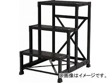 トラスコ中山 作業用踏台 アルミ製・高強度タイプ 3段 ブラック TSF-369-BK(4879601) JAN:4989999336771