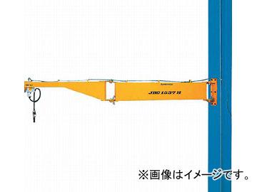 スーパー 柱取付式ジブクレーン(シンプル型)容量:100kg JBC1037H(4601572) JAN:4967521133494