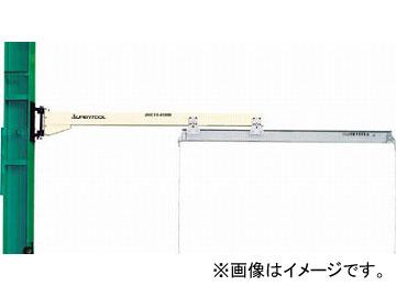 スーパー ジブクレーン(柱取付・アームスライド型) JHC1640HN(4601793) JAN:4967521307925