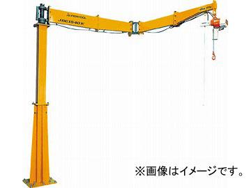 スーパー 床固定式ジブクレーン(アーム間接型)容量:160kg JBC1540K(4601653) JAN:4967521132305