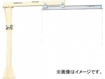 スーパー ジブクレーン(床固定・アームスライド型) JHC2540KN(4601823) JAN:4967521307901