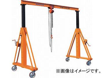 スーパー ポータブル門型クレーン(伸縮型)揚程:2~3m、容量:490kg PMC480BN(4601921) JAN:4967521166232