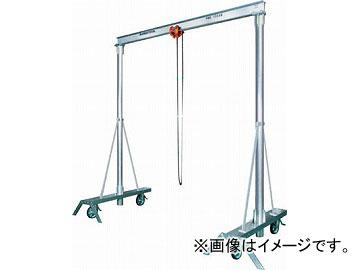 スーパー アルミ製門型クレーン(揚程:2.8m)1ton PMC1000A(4601882) JAN:4967521264488