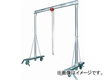 スーパー アルミ製門型クレーン(揚程:2.3m、容量:490kg) PMC480A(4601912) JAN:4967521264471