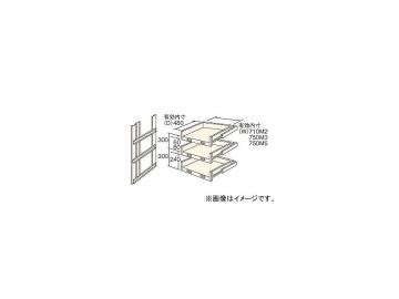 トラスコ中山 M2型棚用スライド棚 3段セット HTM2-9003(4613902) JAN:4989999743579