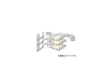 トラスコ中山 M3・M5型棚用スライド棚 3段セット HTMM-9003(4613929) JAN:4989999743630