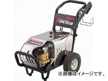 ワキタ 高圧洗浄機モータータイプ HPW1513M(4743539) JAN:4571136831302