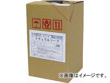 SYK ナチュラルソープ 16kg S-2753(4935519) JAN:4989933904226