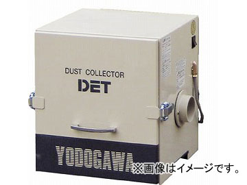 淀川電機 カートリッジフィルター集塵機(0.2kW) DET200A(4674375) JAN:4562131812601