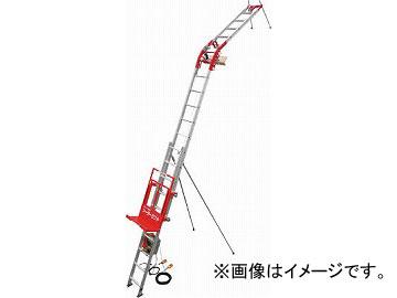 アルインコ 荷揚げ機ソーラーリフトBセット3階用(ソーラーパネル揚げ用) UP100S-BS-3F(4750624)