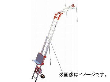 アルインコ 荷揚げ機「パワーコメット」3階用フルセット UP103P-Z-3F(4750683)