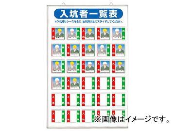 つくし 標識 「入坑者一覧表 30人用」 134-A(7554478)