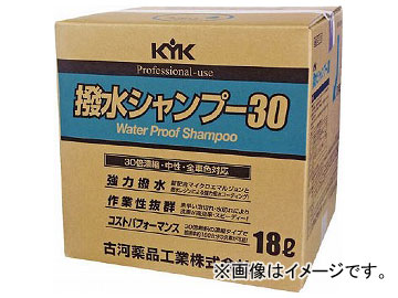 KYK 撥水シャンプー30オールカラー用 18L 21-181(4972431)