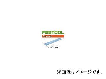 FESTOOL サンドペーパー GR 80x400 P80 497159(7602260) 入数:1箱(50枚)