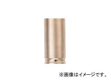 Ampco 防爆インパクトディープソケット 差込み12.7mm 対辺9mm AMCDWI-1/2D9MM(4985699)