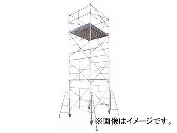 【高価値】 BMA-1(4965388):オートパーツエージェンシー 1段 アルミ製ローリングタワー BMA型 ハセガワ-DIY・工具