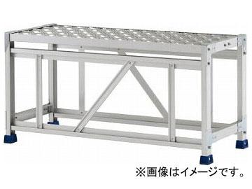 アルインコ 作業台 金具SUS仕様 CMT151S(7513542)