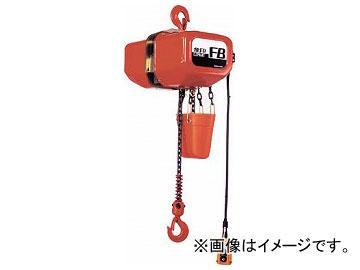 象印 FB型電気チェーンブロック0.5t(2速型) F6-00530(7738064)