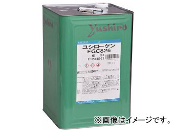ユシロ化学工業 ユシローケン FGC870W(7684410)