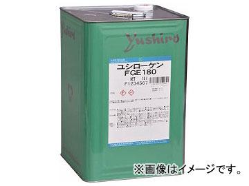 ユシロ化学工業 ユシローケン FGE366(7684371)
