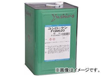ユシロ化学工業 ユシローケン FGS650(7684380)
