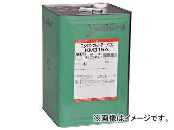 ユシロ化学工業 ユシロンカットアーバス KZ648(7684461)