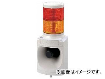 パトライト LED積層信号灯付き電子音報知器 LKEH220FARY(7514671)