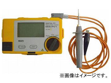 マルチ 太陽電池パネル対応絶縁抵抗計 MIS-PV1(7587520)