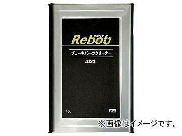ヤック 充填システムRebot ブレーキパーツクリーナー専用洗浄液 16L TC-102(4808355) 入数:2缶
