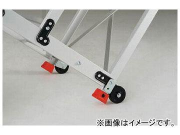 トラスコ中山 5段アルミ作業用踏台背面キャスター TSF-HC2(7709188) 入数:1セット(2個)