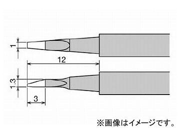 グット 替こて先 XST-80G用 XST-80HRT-1(7582285)