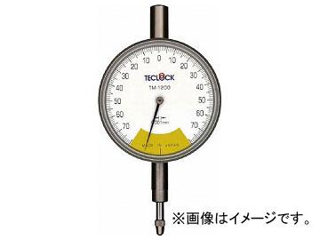 テクロック 1回転未満精密ダイヤルゲージ TM-1200(7959397)