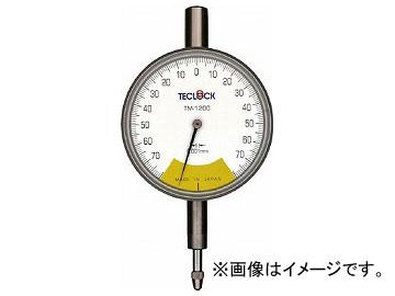 テクロック 1回転未満精密ダイヤルゲージ TM-1200F(7959401)