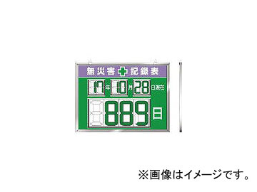 ユニット デジタル数字型無災害記録表 454×604×14厚 867-19(7374445)