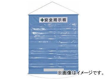 緑十字 工事管理用幕(フリー掲示板) A3×2・A4×3 橙色 1075×870 130031(7914032)