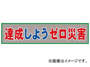 グリーンクロス メッシュ横断幕 MO-7 達成しようゼロ災害 1148020207(7838221)