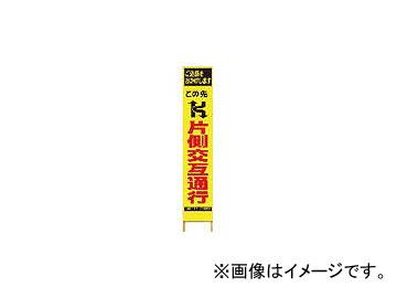 仙台銘板 PXスリムカンバン 蛍光黄色高輝度HYS-06 片側交互通行 鉄枠付き 2362060(8184809)